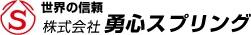 勇心スプリング株式会社
