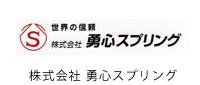 株式会社勇心スプリング